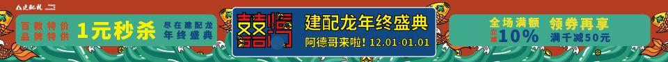上海家装文化节-免费索票