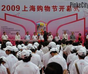 2009上海购物节商场打折、上海旅游节、国庆商场打折 9月12日-10月8日