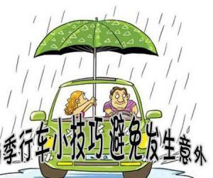 """【拼车】你必须知道的""""雨天驾驶""""技巧及救命知识"""