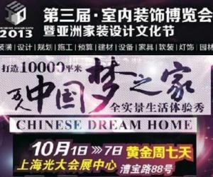 第三届室内装饰博览会将于10月1-7日在上海光大会展中心隆重开幕【附参展攻略】