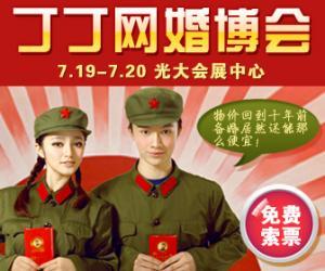 丁丁婚博会(7月19-20日,上海光大会展中心)免费索票