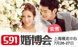 上海591现代婚博会(7月26-27日,上海展览中心)免费索票【上海婚博会】