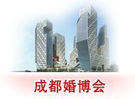 成都婚博会(8月9-10日,世纪城新会展中心)免费索票【成都婚博会】