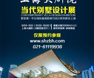 【别墅展】上海别墅装修展会 8月9-10日 在上海大剧院隆重上演!
