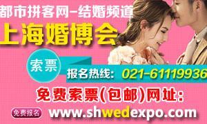 上海婚博会(10月25-26日,上海展览中心)免费索票【上海婚博会】
