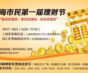 2015上海市民第一届理财节将于1月17-18日倾情上演【免费索票】