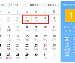 2015年放假安排时间表(图表)元旦放假时间1月1-3日春节放假时间2月18-24日
