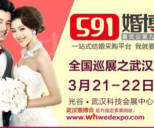 武汉婚博会,3月21-22日将在武汉科技会展中心盛大开幕