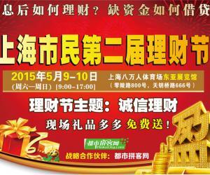 上海市民第二届理财节将于5月9-10日盛大召开