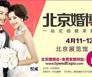 北京婚博会(4月11-12日)北京展览馆婚博会【免费索票】
