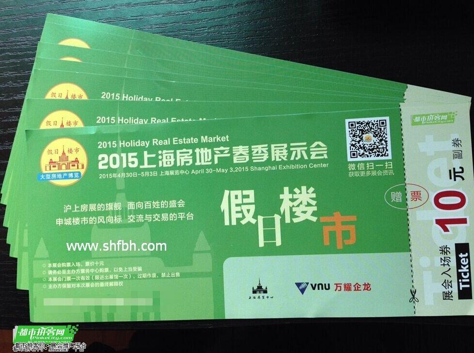 上海房展会门票