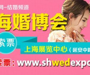 上海婚博会(5月30-31)免费抢票开始啦【拼客网】