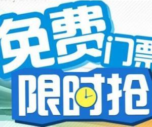 【五一】上海房展会-免费门票限时抢