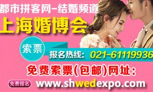 2015年上海婚博会-时间-地点-免费门票-展会详情【拼客网】