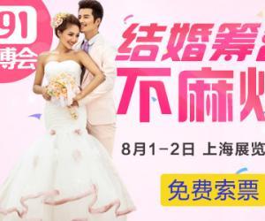 8月1-2日上海婚博会,免费门票限时开抢啦