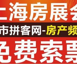 【攻略】十一10月3-6日上海房展会10元门票免费索票教程