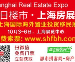 【十一】假日楼市·上海秋季房展会(海外置业展)将于10月3-6日亮相上海展览中心