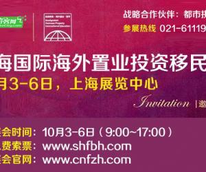 2016上海国际海外置业投资移民展将于10月3-6日盛大召开