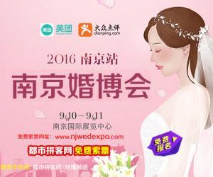2016南京婚博会将于9月10-11日在南京国际展览中心【免费索票】