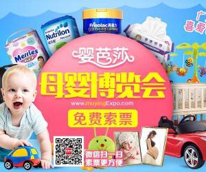 北京母婴博览会(免费索票)11月19-20日在北京农业展览馆隆重举办