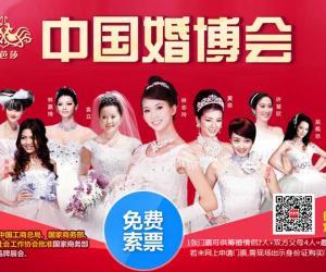 冬季上海婚博会,将于12月10-11日在世博展览馆盛大开幕【门票免费申请】