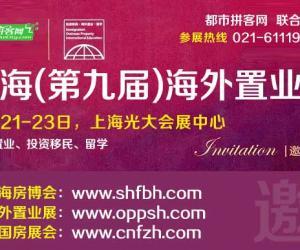 海外移民留学资讯全掌握,尽在11月21-23上海海外置业移民展