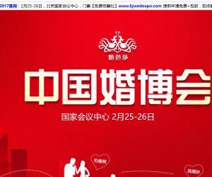 北京婚博会2017时间表公布啦:2月25-26日,门票【免费领票处】