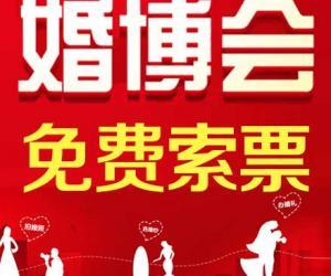 2017中国婚博会(全国)时间、地址公布,免费索票已开始啦~