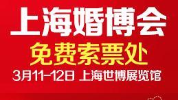 上海婚博会3月10-11日将在世博馆隆重举行【免费索票处】