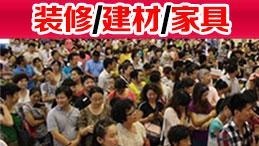 拼客网《当今家博会》3月24-26日上海光大会展中心开幕【免费索票处】