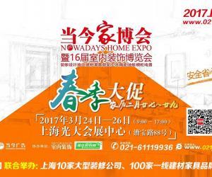 3月24-26日,拼客网《当今家博会》将在上海光大会展中心华丽启航