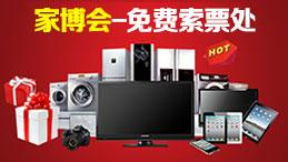 3月24—3月26日,上海家博会在光大会展中心等你来约惠