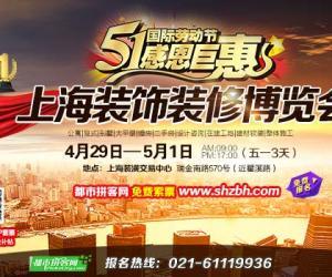 带你玩转五一《上海装饰装修博览会》4月29-5月1日盛大开幕【免费索票处】上海家博会