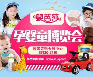 上海孕婴童博览会5月20-21日在跨国采购会展中心举办【免费索票处】