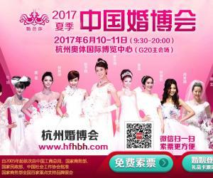 2017杭州婚博会(6月10-11)杭州国际博览中心【免费索票处】