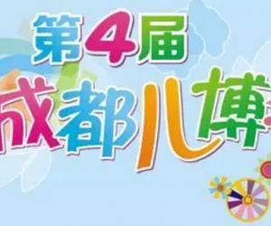 成都儿博会(5月19-21日)邀请函、招商价格、免费索票攻略!