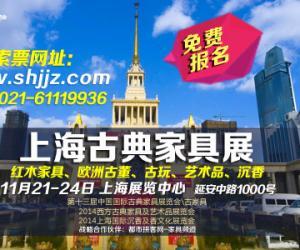 上海古典家具展5月19-22日将在上海展览中心拉开帷幕