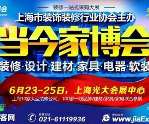【抢票】2017夏季上海家博会(6月23-25日)光大会展中心隆重上演