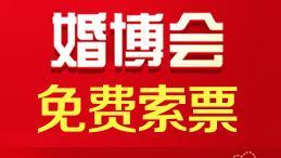 上海婚博会(6月17-18日)世博展览馆,门票免费申请攻略