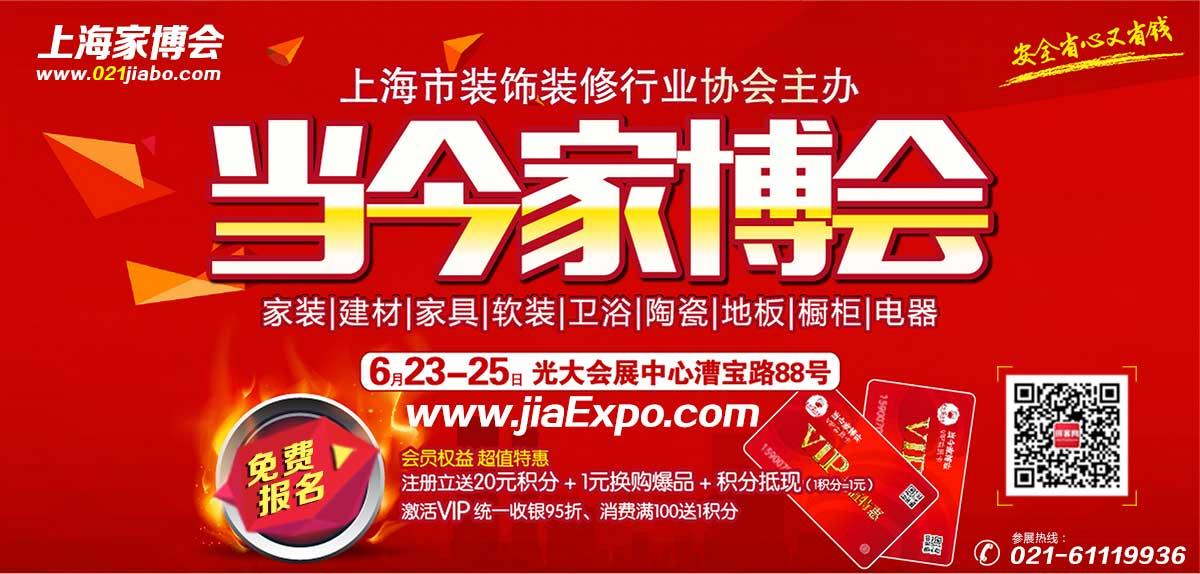 6月23-25日,上海当今家博会逛展攻略,八大亮点引...