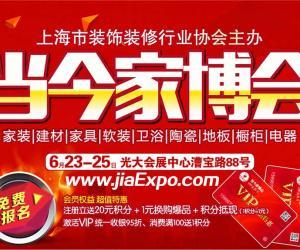 6月23-25日,上海当今家博会逛展攻略,八大亮点引爆全场