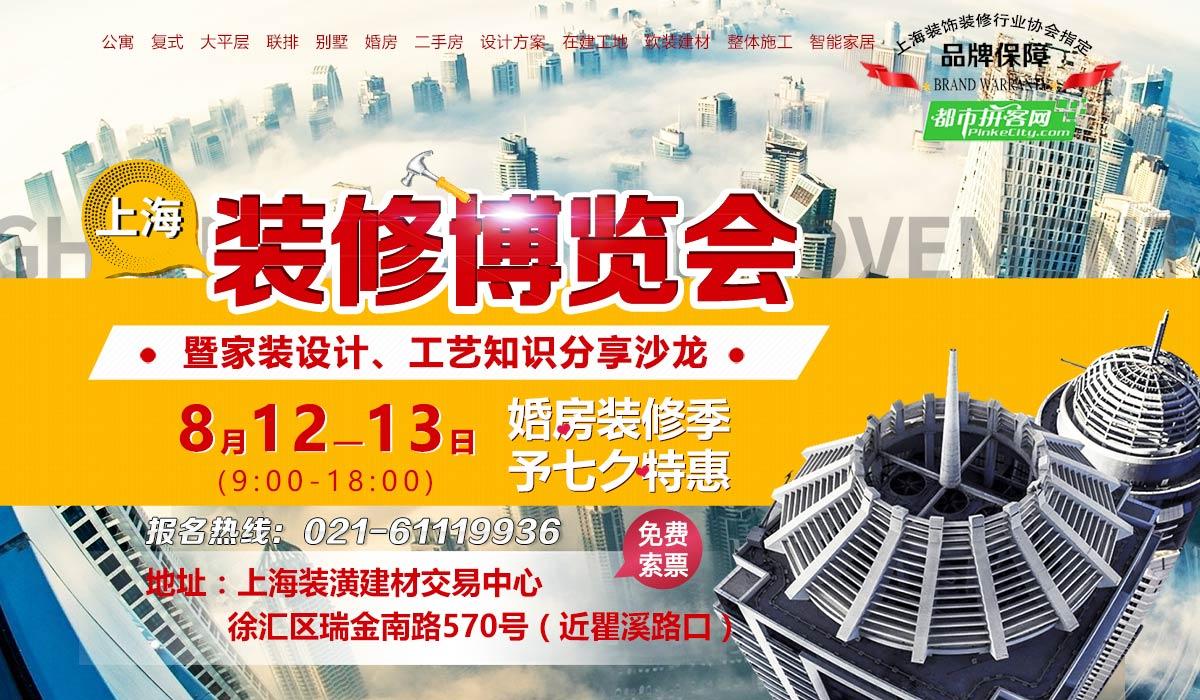 8月12-13日《上海装修博览会》盛大开幕,免费索票...