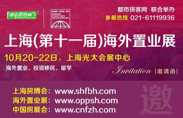 上海海外置业留学展(上海房博会)将于10月20-22...