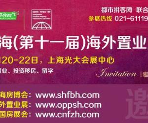 上海海外置业留学展(上海房博会)将于10月20-22日在上海光大会展中心隆重举行