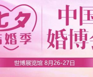 上海婚博会(12月9-10日)世博展览馆,门票免费申请攻略!