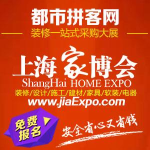国庆八天假,10月1-8日《上海家博会》史上最长,...