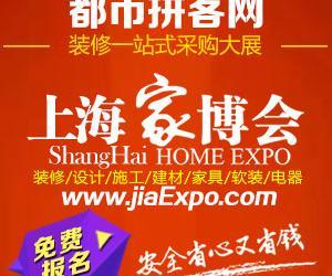 国庆八天假,10月1-8日《上海家博会》史上最长,免费申请门票开始啦!