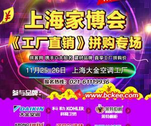 11月25-26日上海家博会《大金空调工厂直销》拼购专场,免费报名开始啦