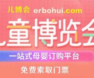 恭喜【儿博会】官网正式启用三拼顶级域名 erbohui.com 方便记忆 更接地气