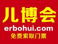 冬季(12月)上海儿博会即将于本周末12月23-24日...